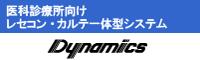 レセコン・電子カルテ一体型ダイナミクスの取扱い開始しました。